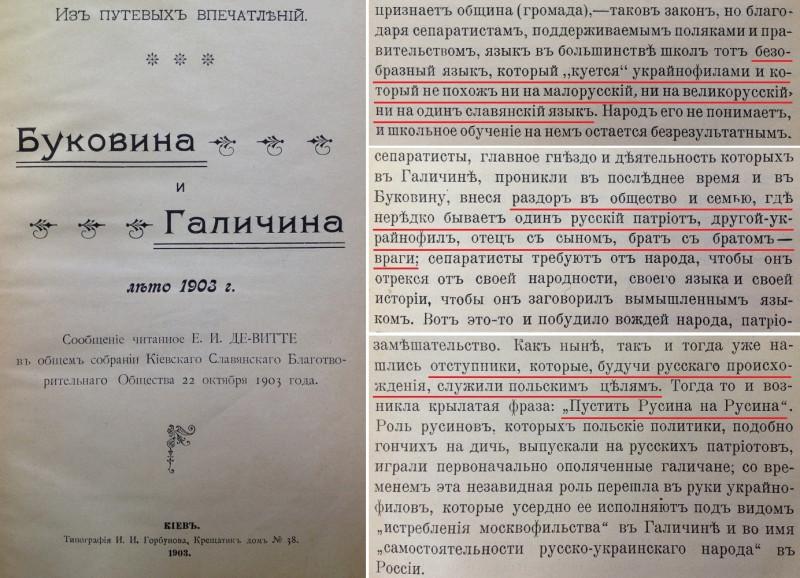 Буковина и Галичина 1903_1.jpg