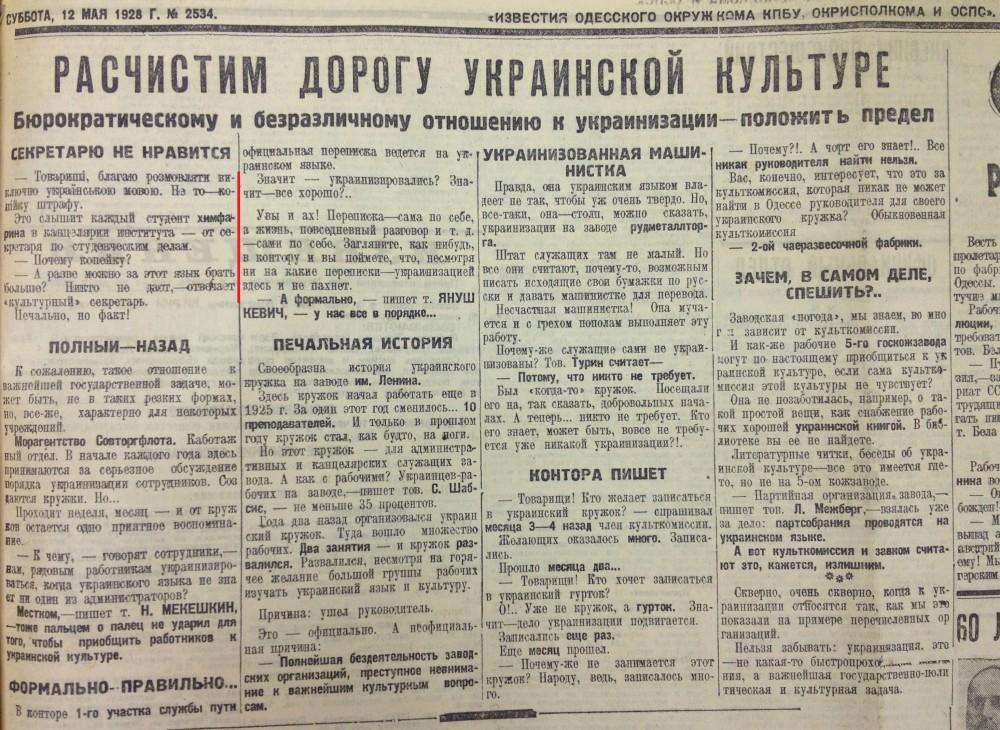 Украинизация 1927 241