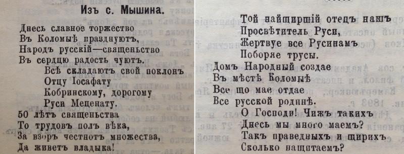 Русский народ Коломыя 1893.jpg