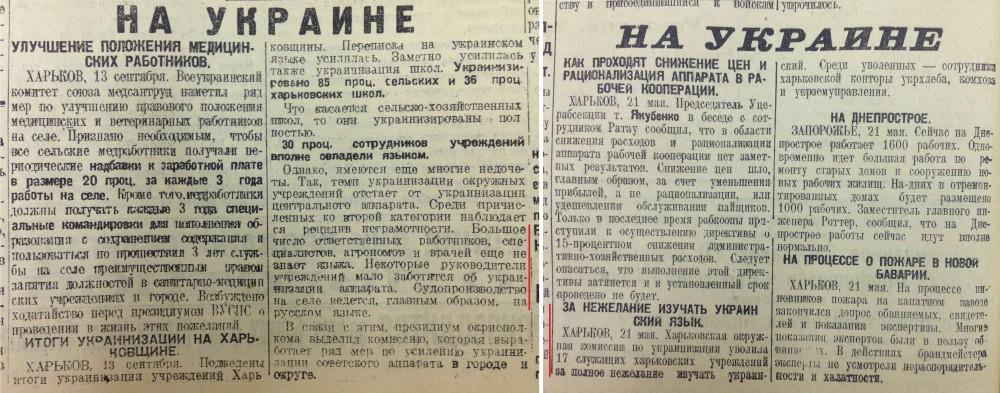 Украинизация 1927 307