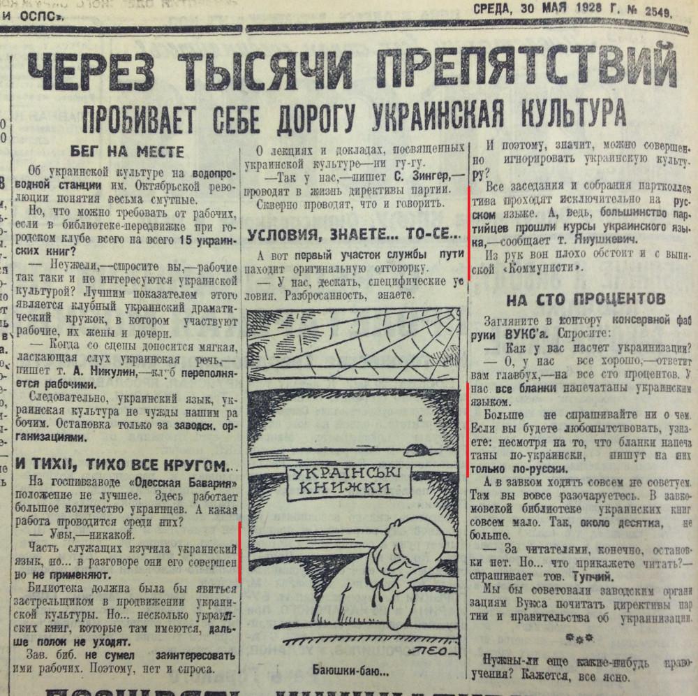 Украинизация 1927 314