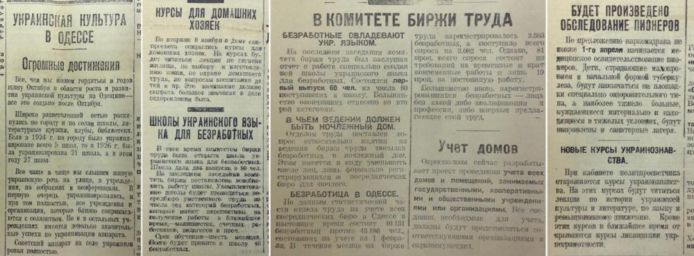 Украинизация 1927 372