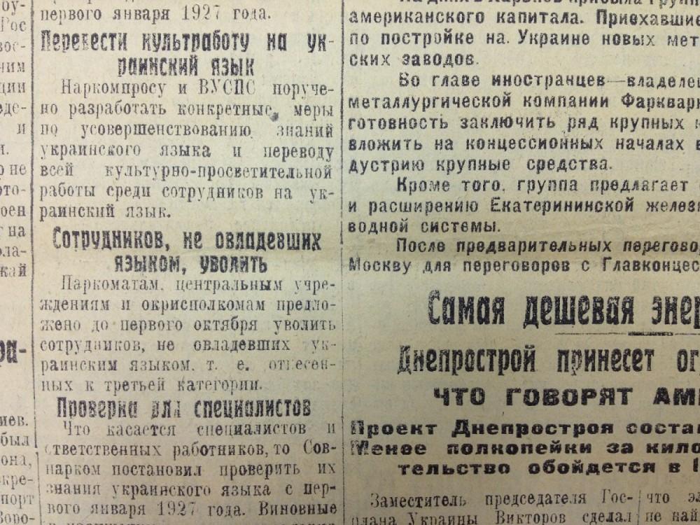Украинизация Луганск 1926_3.jpg