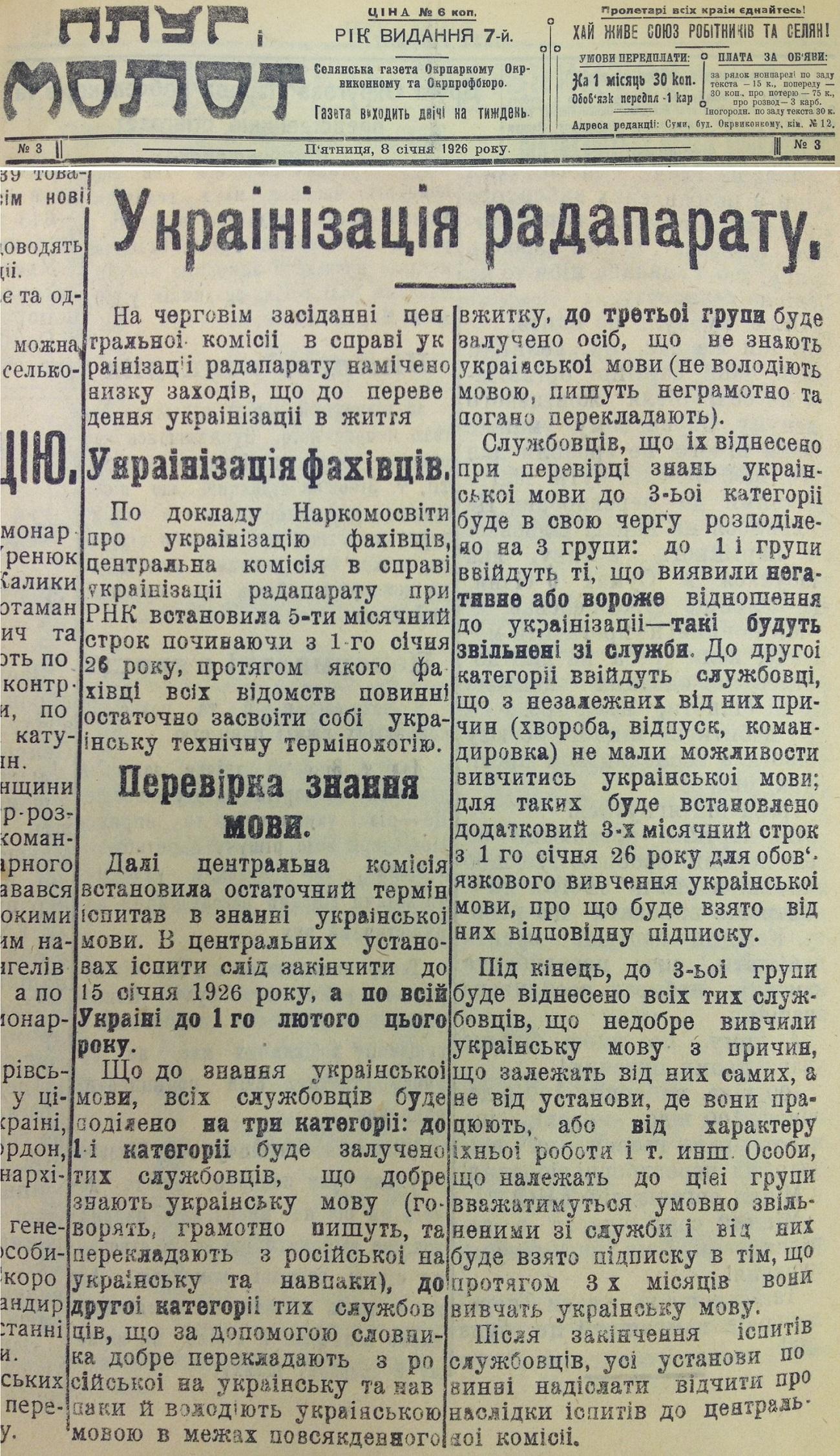 Украинизация - Сумы, Запорожье, Чернигов