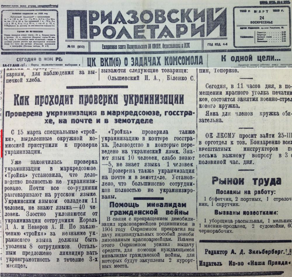 Украинизация Мариуполь 1_1.jpg
