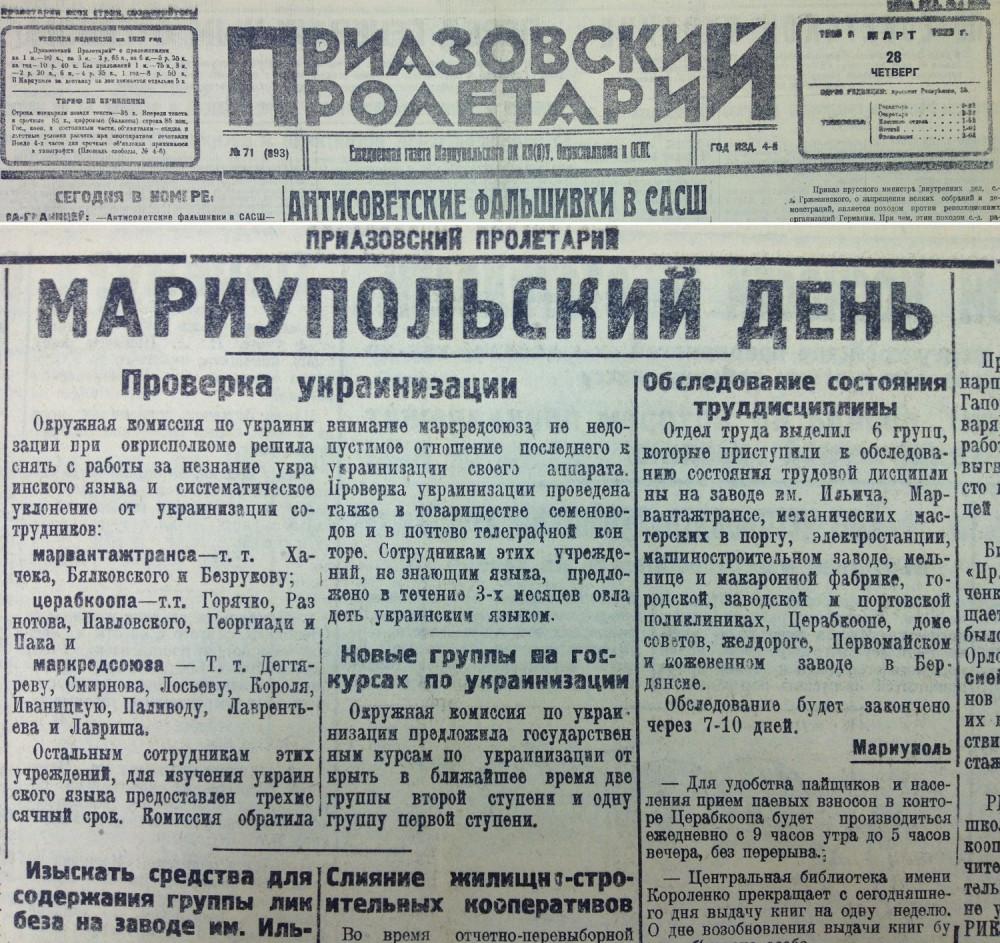 Украинизация Мариуполь 1_2.jpg