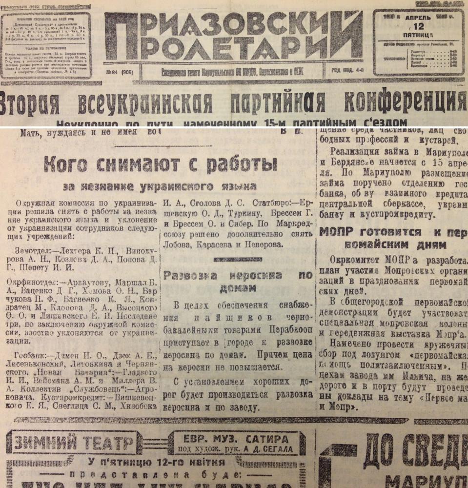 Украинизация Мариуполь 1_3.jpg