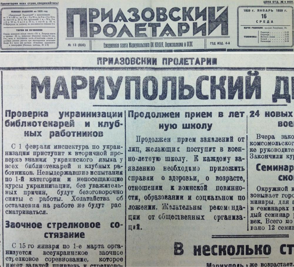 Украинизация Мариуполь 1_3_2.jpg