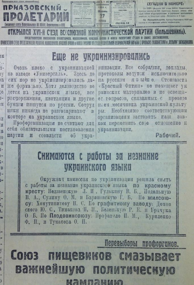 Украинизация Мариуполь 1_4.jpg
