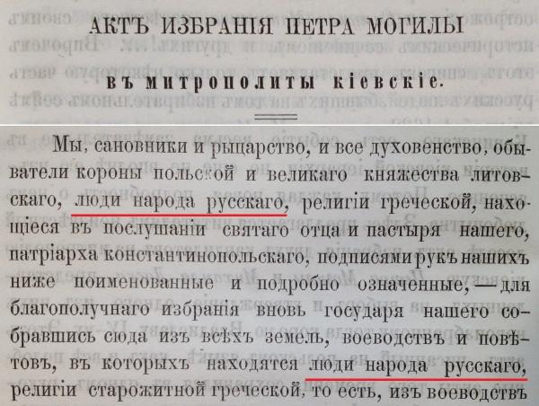 Люди народа русского - 1632 год