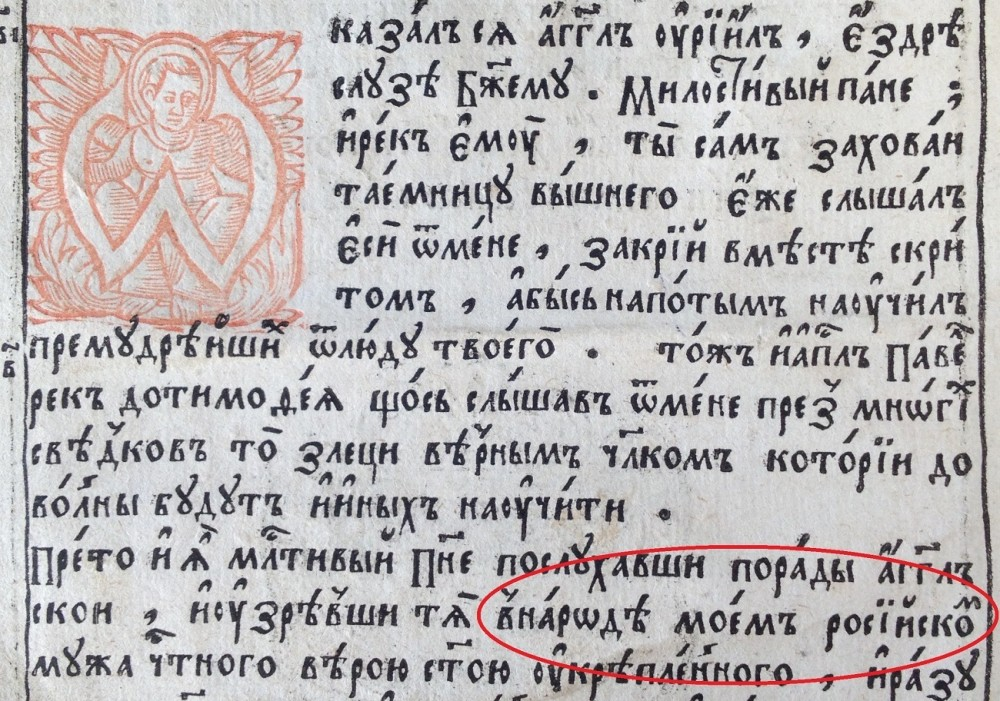 Народ Российский 1618.jpg