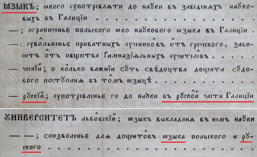 Русский язык в Галичине 1849.jpg
