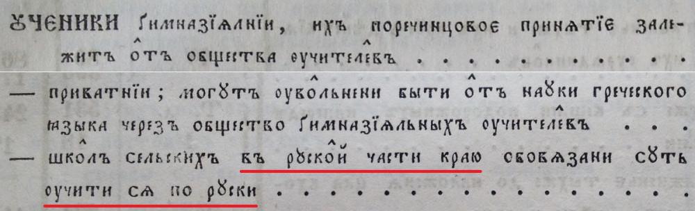 Русский язык в Галичине 1849_1.jpg
