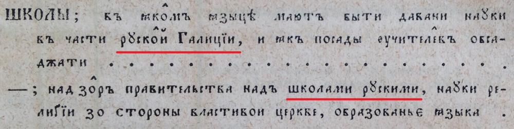 Русский язык в Галичине 1849_2.jpg