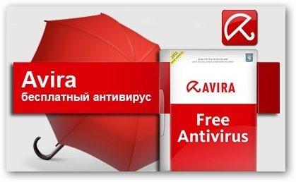 avifa-free-antivirus