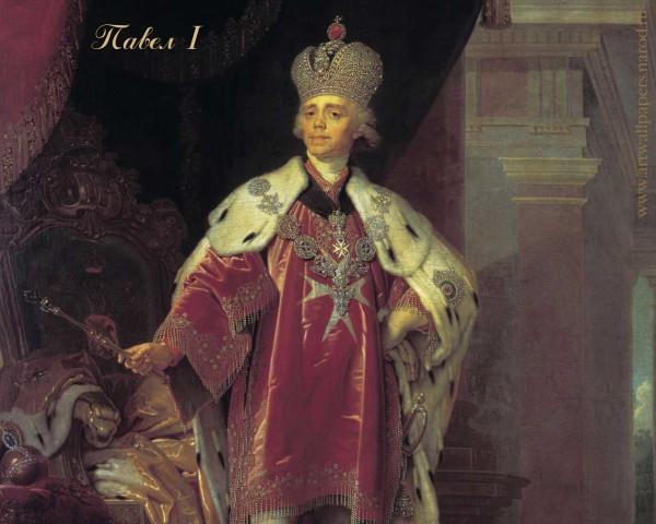 Фото 1 - император Павел 1