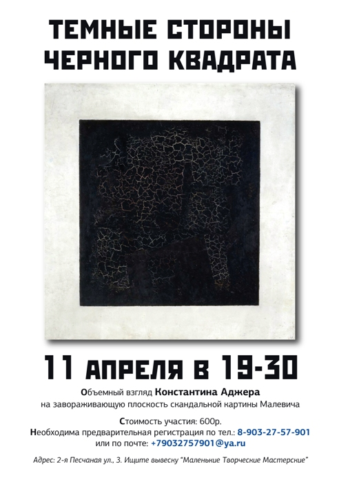 Malevich_Poster А4-01