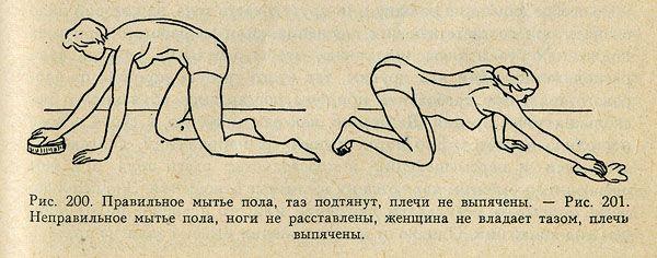 При мытье полов