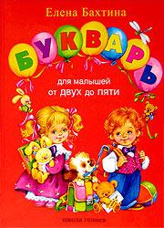 bukvar_cover