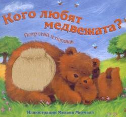 kogo_lyubyat_medvezhata