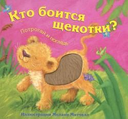 kto_boitsya_shchekotki