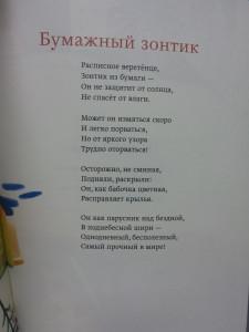 20140219_163857[1]