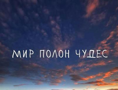 мир полон чудес..