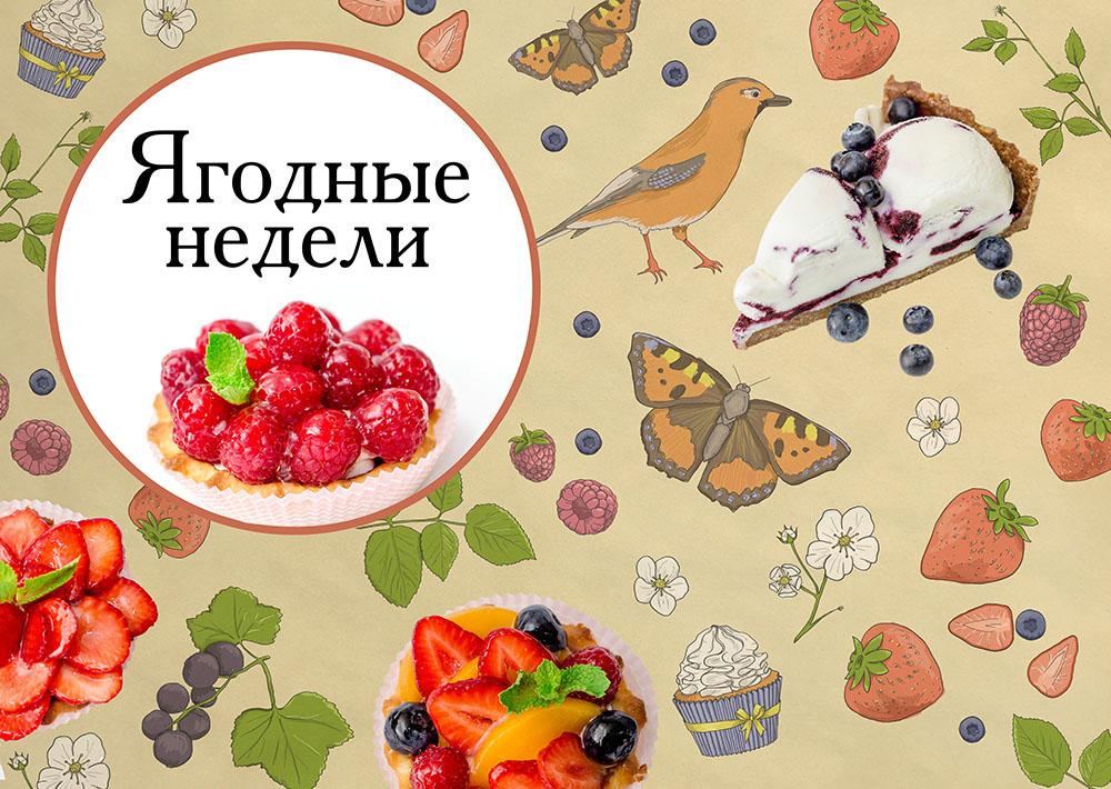 ягоды и птицы