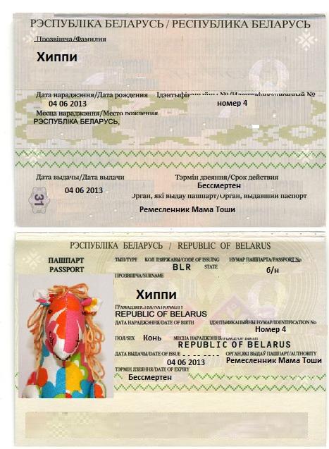 passport_Хиппи