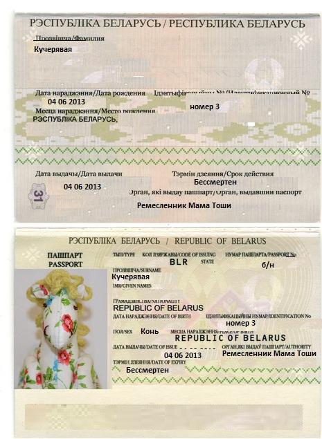 passport_Кучерявая