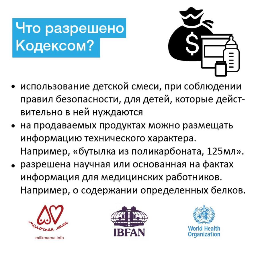 Нельзя рекламировать детское питание в казахстане как рекламировать свой интернет магазин