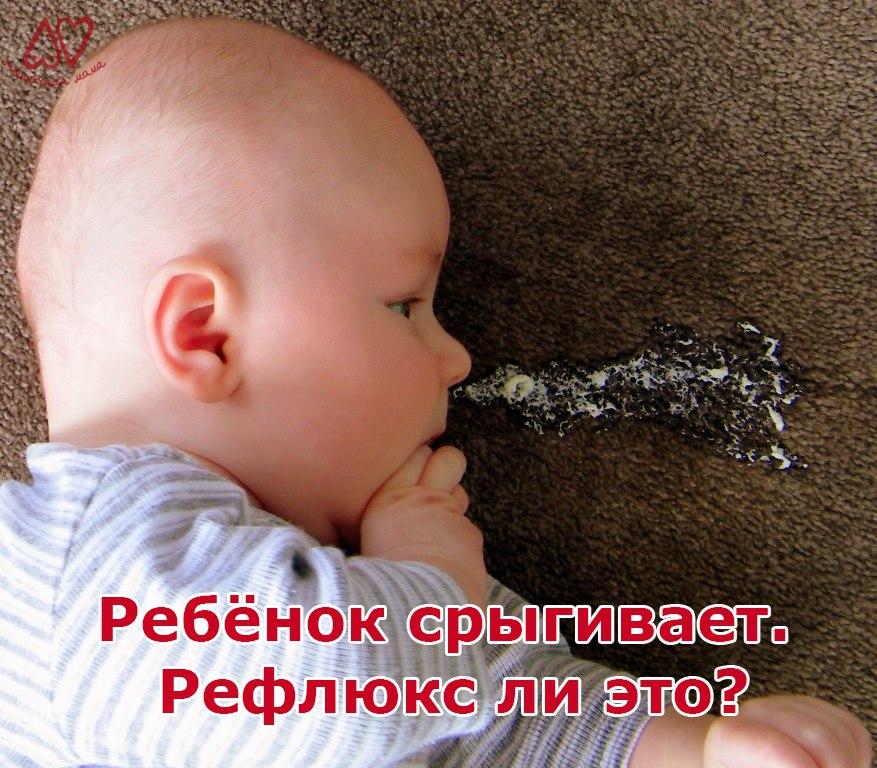Почему после кормления ребенок все срыгивает