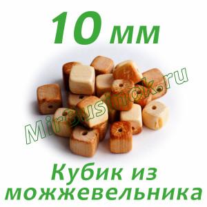 Можжевеловые бусины кубик 10 мм