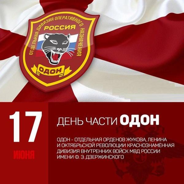 29 августа - день спецназа внутренних войск !