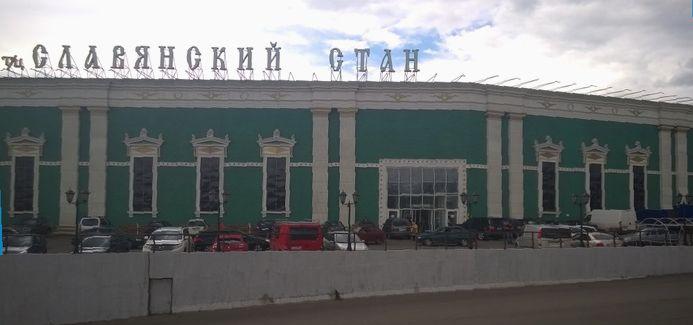 Славянский-Стан-ТЦ