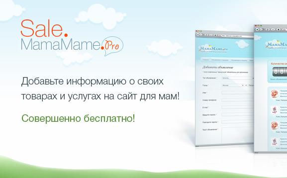 http://sale.mamamame.pro/informacija/view/11/