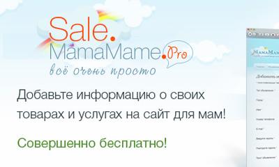 http://sale.mamamame.pro/informacija/view/40/