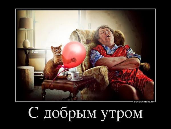 8155267_s-dobryim-utrom
