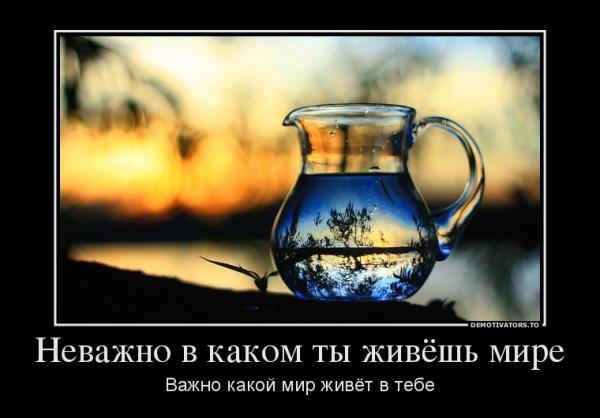 58324205_nevazhno-v-kakom-tyi-zhivyosh-mire