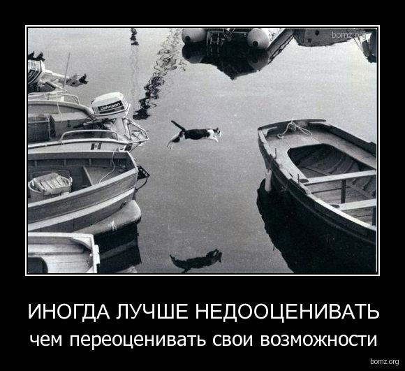 815097-2013_06_06-01_14_19-bomz_org-demotivator_inogda_luchshe_nedoocenivat_chem_pereocenivat_svoi_vozmojnosti