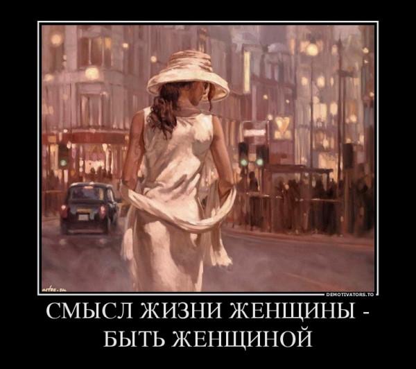 62784985_smyisl-zhizni-zhenschinyi-byit-zhenschinoj