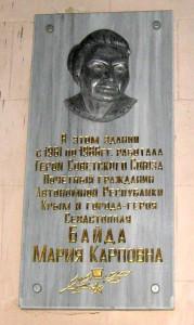 BajdaMariaKarpovna_memdoskaZags_Sevastopol