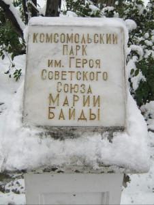 BajdaMarijaKarpov_annotacdoska-park_Sevastopol