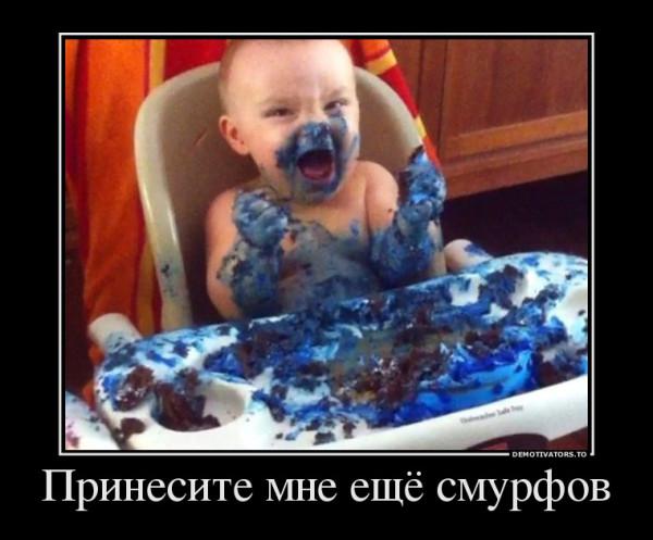 11398691_prinesite-mne-eschyo-smurfov