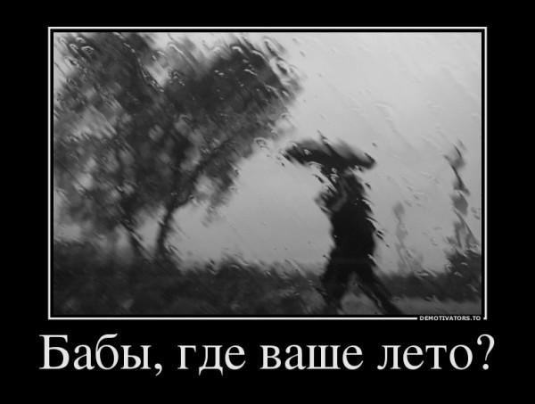 78181704_babyi-gde-vashe-leto