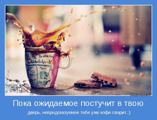 motivator-41939
