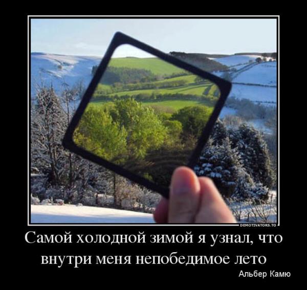 6392645_samoj-holodnoj-zimoj-ya-uznal-chto-vnutri-menya-nepobedimoe-leto