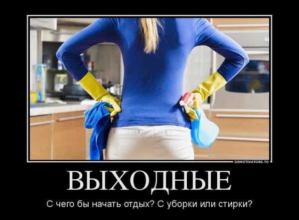 99656320_vyihodnyie