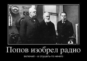 4954293_popov-izobrel-radio