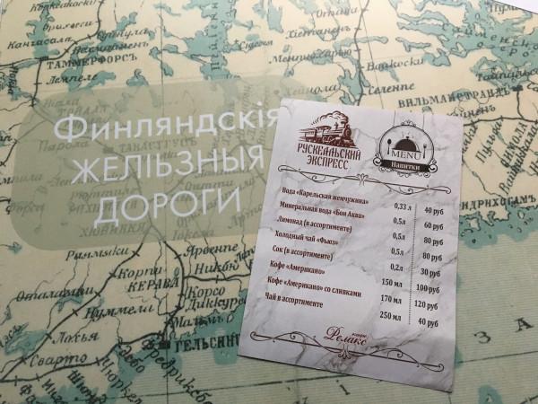 Едем в Карелию на ретропоезде Рускеальский экспресс IMG_8466